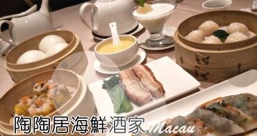 澳門美食 必吃茶餐廳『陶陶居海鮮酒家』港式飲茶點心和早午餐推薦