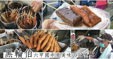 台南六甲美食|在地人推薦『黑輪伯』六甲國中旁懷念的古早味