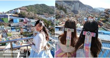 韓國釜山景點|甘川洞『哲秀與英熙韓服體驗』穿著韓服穿梭在「韓國馬丘比丘」的五彩村莊裡