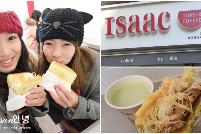 韓國釜山美食 韓國人氣早餐『Isaac Toast & Coffee』。西面樂天店(近地鐵西面站9號出口)