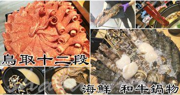 台北大安美食|『鳥取十二段』和牛鍋物。頂級食材 新鮮吃的到(近捷運信義安和站)