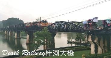 泰國北碧府景點|『桂河大橋 』承襲歷史傷痛的死亡鐵路