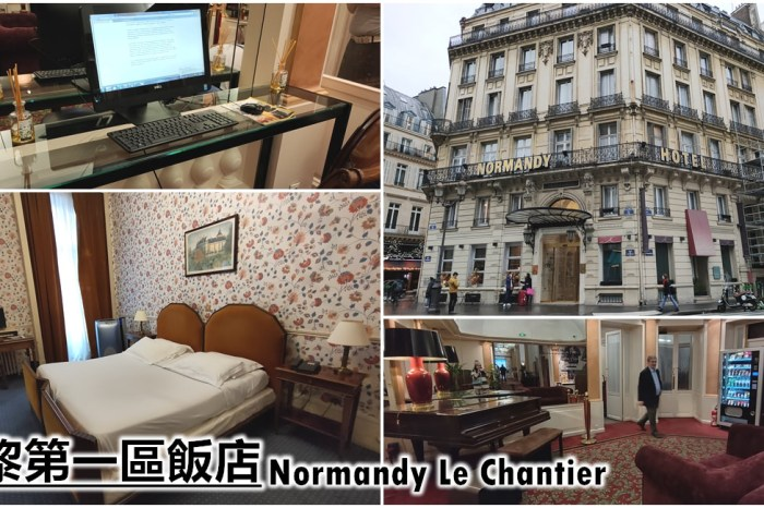 巴黎第一區住宿 『諾曼第尚蒂埃飯店Normandy Le Chantier』步行不用5分鐘可到羅浮宮的高CP值飯店