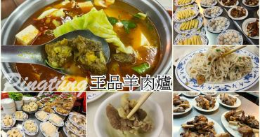 屏東萬丹美食|『王羊肉爐(王品羊肉爐)』獨特咖哩羊肉爐。現宰溫體山羊肉
