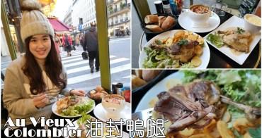 法國巴黎美食|『Au Vieux Colombier』平價油封鴨腿。巴黎絕對不能錯過的美味
