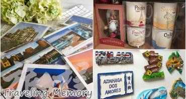 運用紀念品拼湊出每一段旅途的美好回憶
