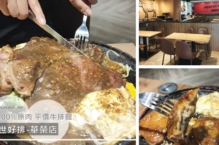 高雄鼓山美食 『絕世好排』100%原肉平價牛排館。麵包濃湯免費吃到飽