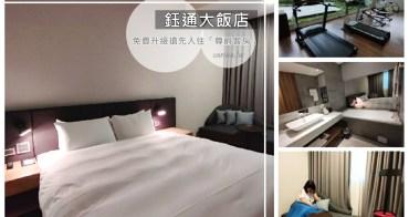 嘉義東區住宿|『鈺通大飯店』平價星級飯店。近嘉義文化路夜市(附免費早餐、停車場)