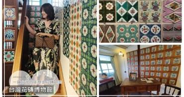 嘉義西區景點 『台灣花磚博物館』窺探台灣百年花磚之美
