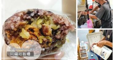 高雄鼓山美食 『阿囉哈飯糰』招牌十穀紫米飯糰。真材實料超高飽足感(近捷運巨蛋站)