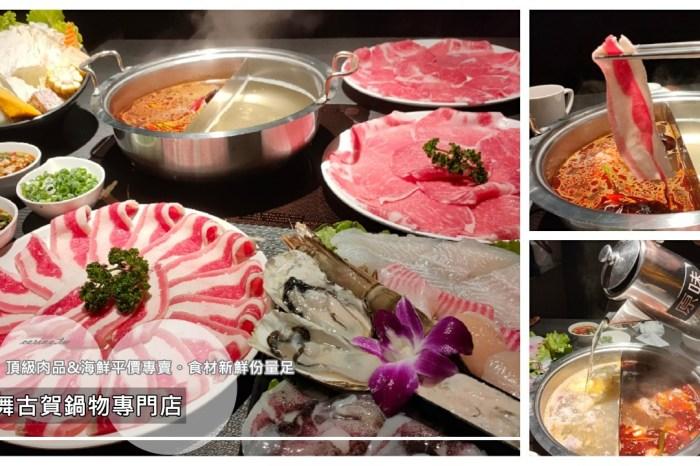 高雄鼓山美食|『舞古賀鍋物專門店』高級肉品&海鮮平價專賣。浮誇海鮮痛風鍋