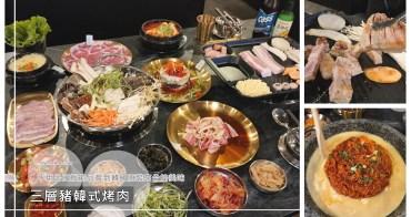 高雄楠梓美食|『三層豬韓式烤肉』韓國原裝來台的美味。不用親飛韓國也可品嚐韓式烤肉