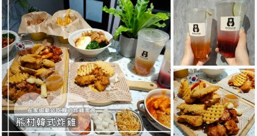 高雄大社美食 『熊村韓式炸雞』文青風炸雞專賣店。在家追劇必吃美食