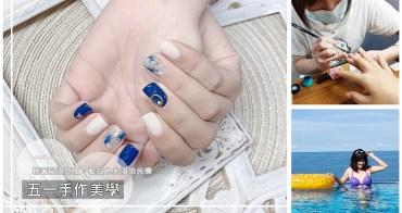 高雄左營美甲|『五一手作美學』輕奢巴洛克風。藍白色系渲染美甲