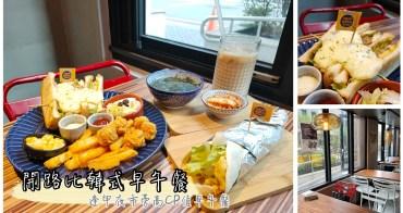 台中西屯美食   『開路比韓式早午餐』少見的韓式輕食早午餐。讓人驚艷的熔岩起司烤肉蛋吐司