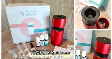 開箱 |『有機香氛Organic Aromas®隨身精油擴香儀』簡單生活 純天然的放鬆時刻