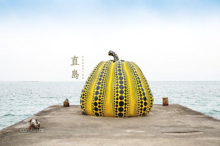 香川縣 瀨戶內海 | 直島 – 藝術之島一日遊 交通行程