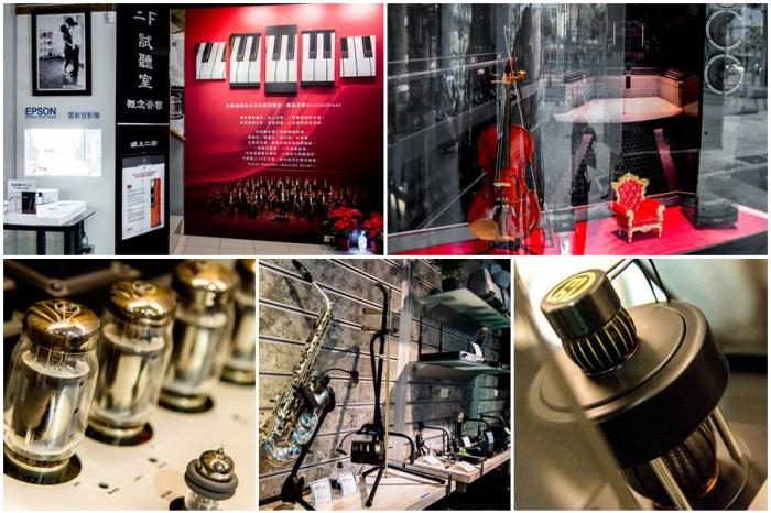 台北 西門町 | 概念音響 – 中華路40年老店 專業客製化視聽規劃