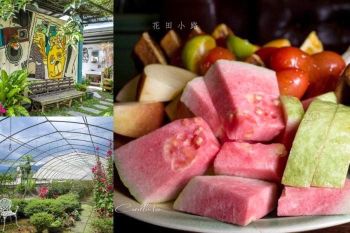 花蓮壽豐美食 | 花田小路 – 玫瑰田邊的咖啡店,超浮誇澎湃水果鬆餅