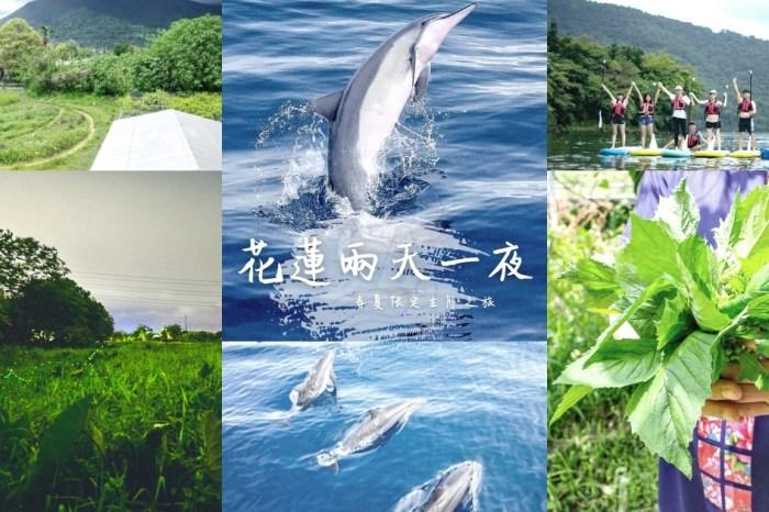 花蓮旅遊 | 兩天一夜行程 – 玉石diy體驗、春夏賞螢、sup立槳及賞鯨體驗