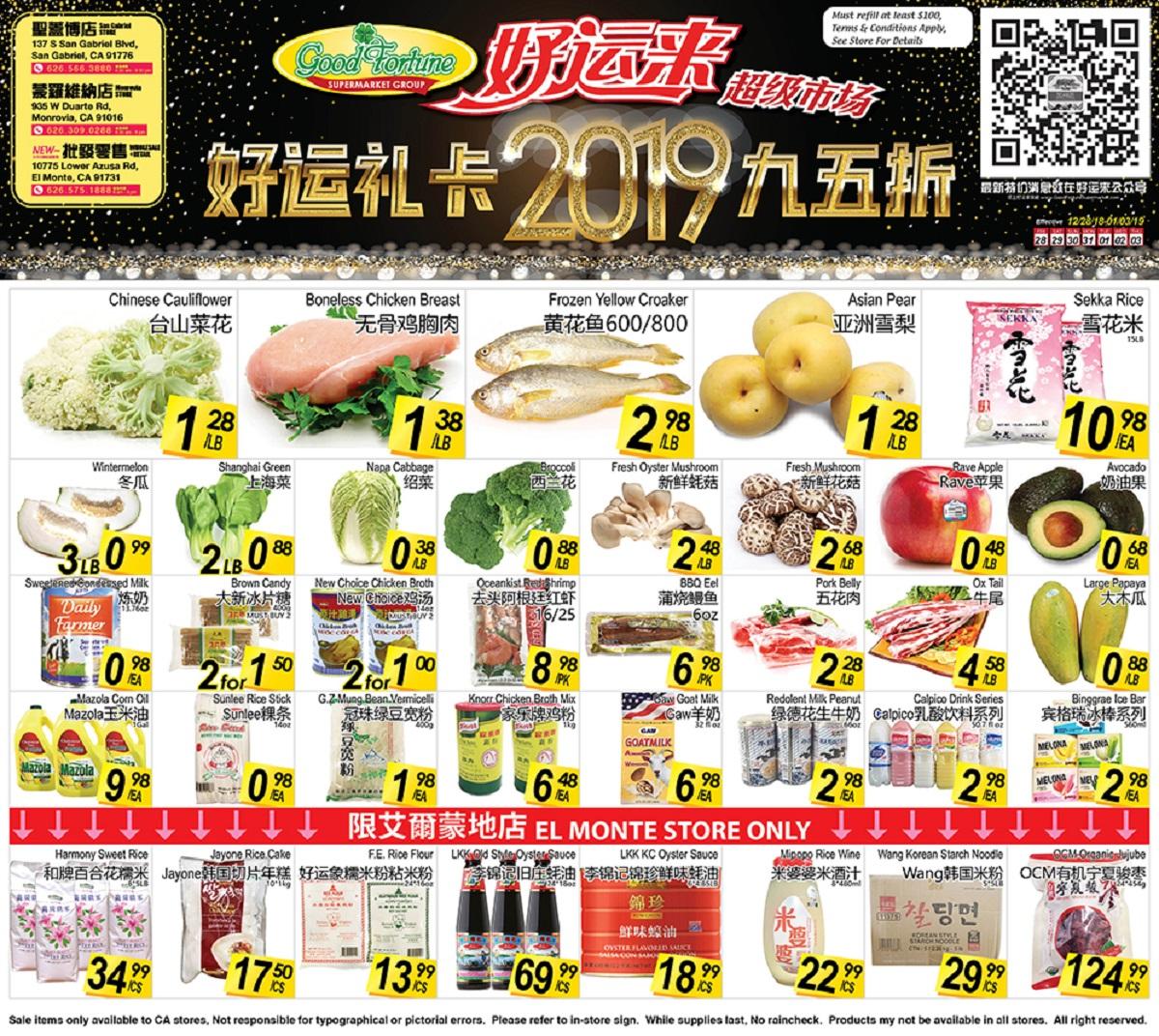 好運來超市(12/28-01/03)特價:黃花魚,自由嘅百科全書