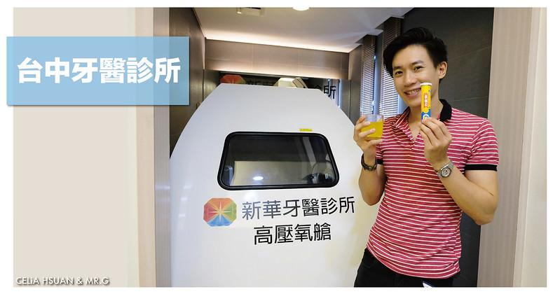 【台中牙醫推薦】新華牙醫診所 醫師專業親切 設備專業齊全 環境乾淨舒適 還有植牙恢復的秘密武器 高壓氧艙 台中洗牙推薦 @瑄G享生活