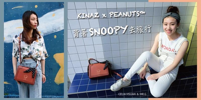 |包包穿搭|背著Snoopy去旅行-KINAZ x PEANUTS™ 追夢日記斜背包  查理布朗咖啡.Charlie Brown Café 台中史努比餐廳 台中主題餐廳 台中熱門打卡景點 包包推薦 @瑄G玩時尚