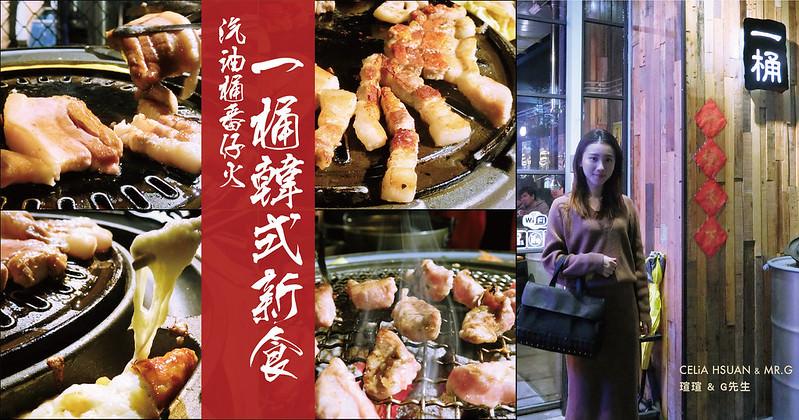 【台中】一桶韓式新食 tone 高CP值好吃韓式燒肉 用汽油桶和番仔火來燒肉肉肉 韓國燒肉推薦 韓式燒烤推薦 (含完整菜單)@瑄瑄美食不囉嗦分享