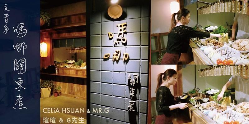【台中】嗎哪關東煮 文青系關東煮 食材新鮮 溫暖的很純粹 (含完整菜單)@瑄瑄美食不囉嗦分享