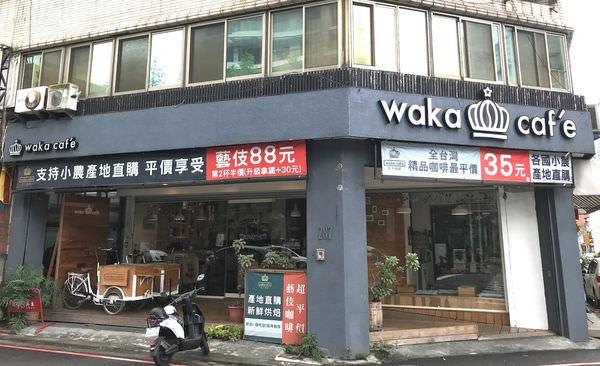 【台中】 咖啡 咖啡豆 南屯區 WAKA CAFE 瓦卡咖啡 2018年世界盃虹吸賽冠軍 平實價格享受精品咖啡 咖啡豆推薦 @瑄瑄美食不囉嗦分享