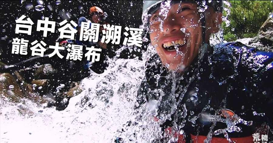 【台中溯溪】谷關不只泡溫泉 驚險刺激的溯溪 逆流而上40米龍谷大瀑布 一探谷關秘境 @荒糖G先生專欄