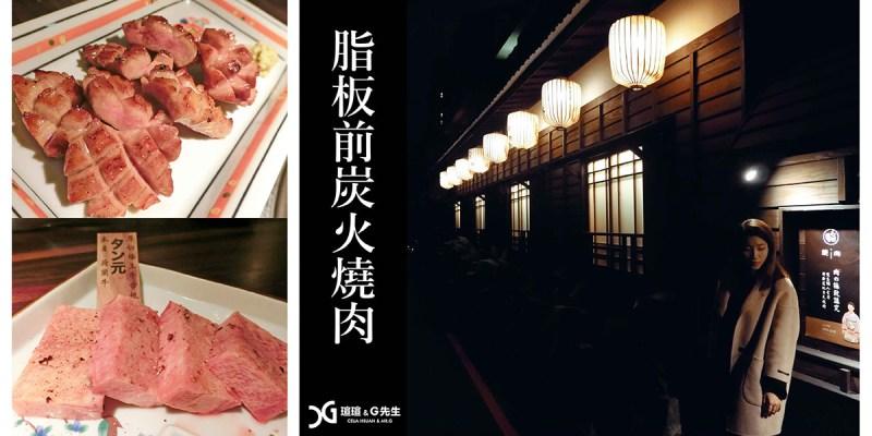 【台中美食】脂板前炭火燒肉 台中頂級燒肉 高級和牛 超厚牛舌 特殊節日慶祝推薦 台中燒肉推薦 (含完整菜單) @瑄G美食不囉嗦