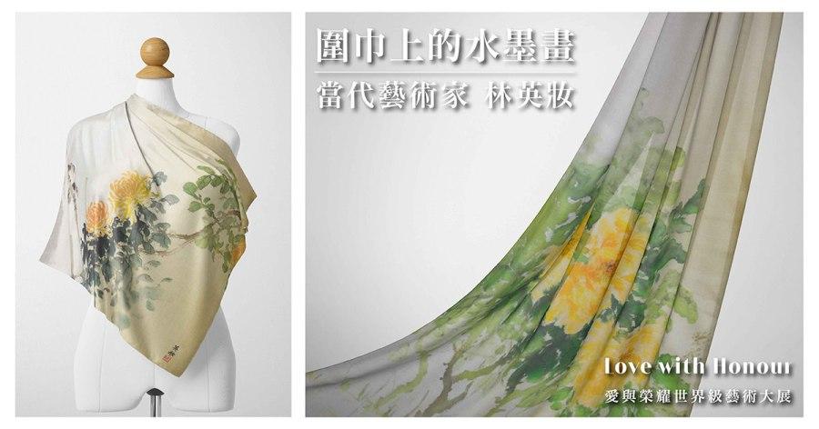 【展覽活動】圍巾上的水墨畫 當代藝術家 林英妝 <新竹苙森林獨家開放香港珠寶設計和泰國皇室典藏藝術展> @瑄G享生活