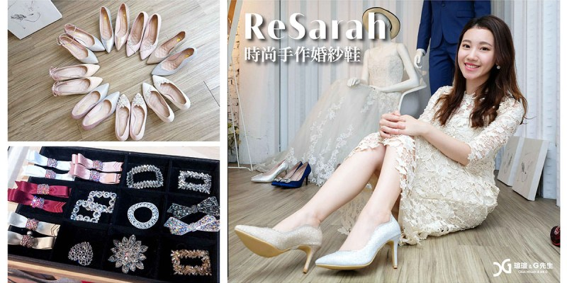 【台中|婚鞋試穿】ReSarah時尚手作婚紗鞋 客製專屬於你的婚鞋 燙印文字紀念浪漫 婚鞋推薦 @瑄G好日子