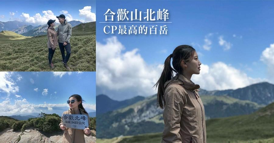 【南投景點】合歡山北峰 CP值最高的百岳 適合想挑戰的新手 南投景點推薦 @瑄G戶外生活