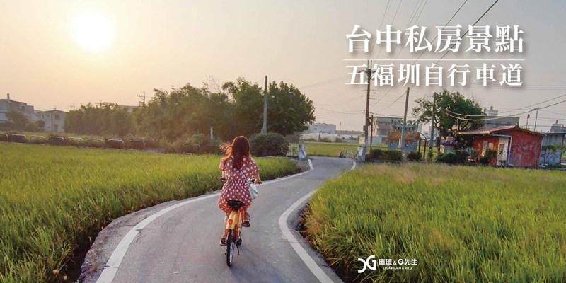 【台中景點】五福圳自行車道 稻田山坡與火車 穿梭於城市喧囂之外 台中腳踏車景點 台中旅遊推薦 @瑄G玩宇宙