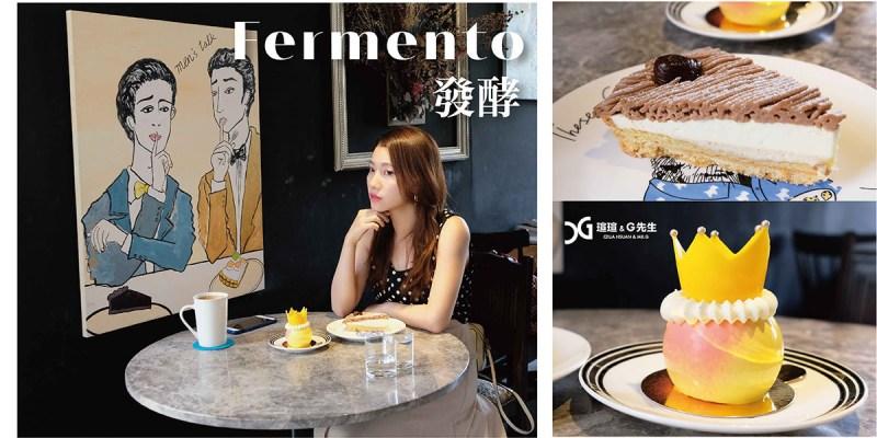【台中甜點】Fermento發酵 視覺味覺兼具的享受 每一口都是滿滿幸福的滋味 甜點推薦 (含完整菜單) @瑄G美食不囉唆