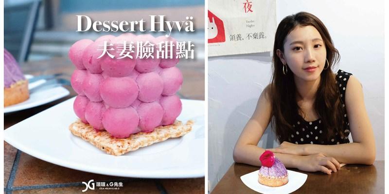 【台中甜點】夫妻臉甜點 Dessert Hyvä 創意造型 用料十足(含完整菜單) @瑄G美食不囉唆