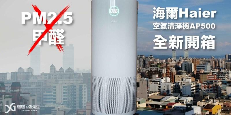【空氣清淨機推薦】海爾AP500 去除99.9%甲醛與PM2.5 大坪數適用 胺基酸 除醛技術 直接消滅甲醛 空氣清淨機怎麼挑 @瑄G享生活