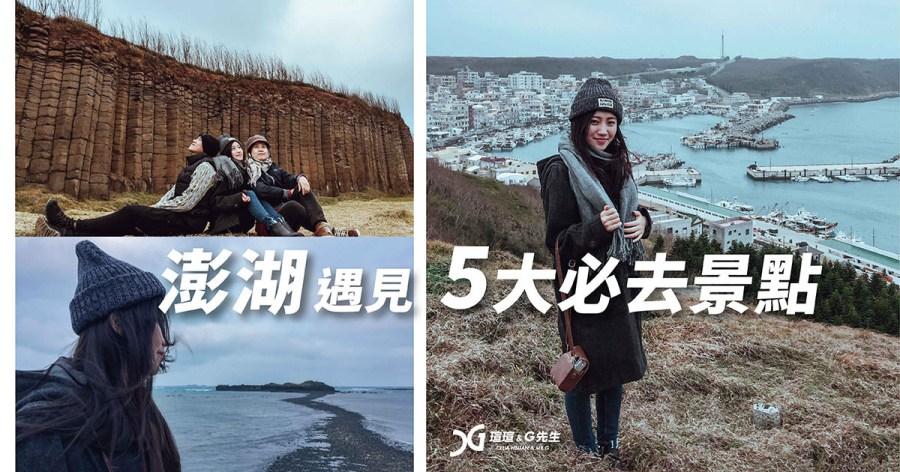 【澎湖5大必去景點】澎湖遇見 5個絕美景點 澎湖旅遊推薦 冬遊夏游都合適 @瑄G玩宇宙