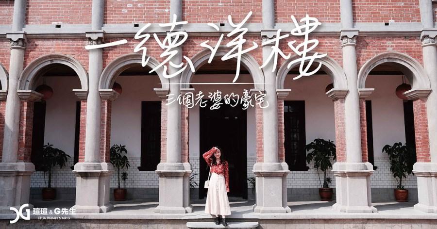 【台中景點】一德洋樓 蓋給三個老婆的豪宅 舊時代的時髦建築 8個拍美照角度 台中旅遊推薦 @瑄G玩宇宙