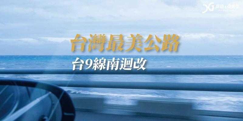 【南迴改台9線】台灣最美公路新通車 南迴改到底改哪裡 10年的截彎取直 花蓮 台東南迴改行車注意事項 @瑄G玩宇宙