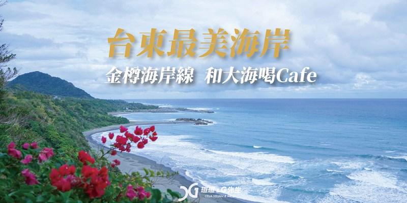 【台東景點】金樽遊憩區 金樽海岸 台東最美海岸 和大海喝杯咖啡 台東旅遊推薦 @瑄G玩宇宙