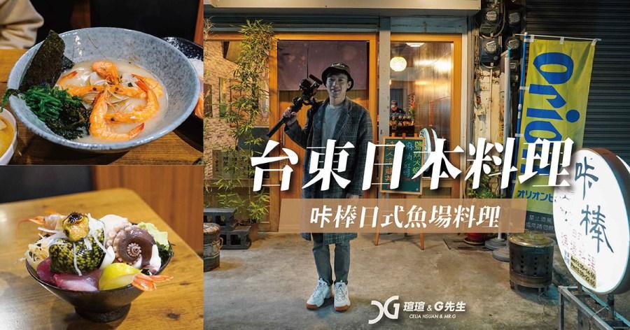 【台東美食】咔棒日式魚場料理 巷弄中遇見美味日本料理 台東市日本料理推薦 (含完整菜單)@瑄G玩宇宙
