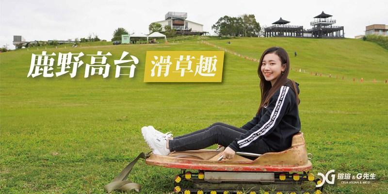 【台東景點】鹿野高台滑草趣 愛的迫降飛行傘 熱氣球嘉年華地點 台東旅遊推薦 @瑄G玩宇宙