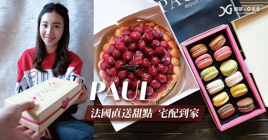 【PAUL】法國直送超美味甜點 蛋糕馬卡龍宅配到家 甜點控的超完美禮物 情人節母親節慶生推薦 @瑄G美食不囉唆