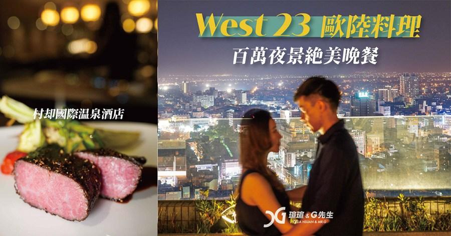 【宜蘭美食推薦】West 23歐陸料理 百萬夜景的絕美晚餐 村却國際溫泉酒店宜蘭餐廳推薦 宜蘭牛排推薦 宜蘭夜景推薦 @瑄G美食不囉唆