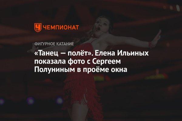 «Танец — полёт». Елена Ильиных показала фото с Сергеем ...