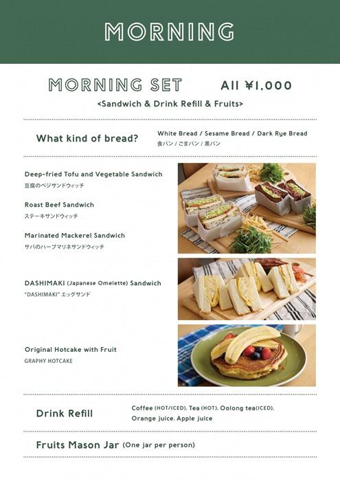 20160710-menu_morning