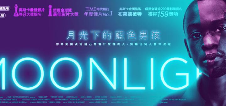 Movie, Moonlight(美國) / 月光下的藍色男孩(台) / 月亮喜歡藍(港) / 月光男孩(網), 電影海報, 台灣, 橫式